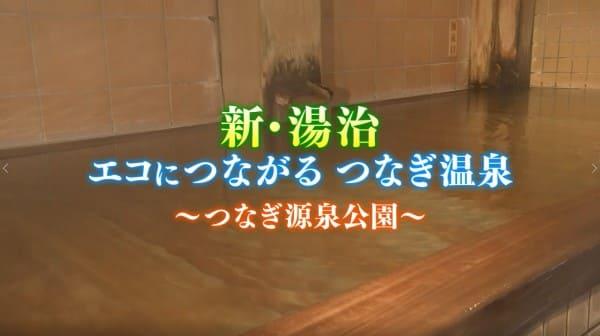 新・湯治エコにつながる つなぎ温泉 ~つなぎ源泉公園~